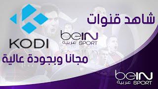 حصريا : الحل النهائي حول كيفية مشاهدة قنوات Bein Sport مجانا