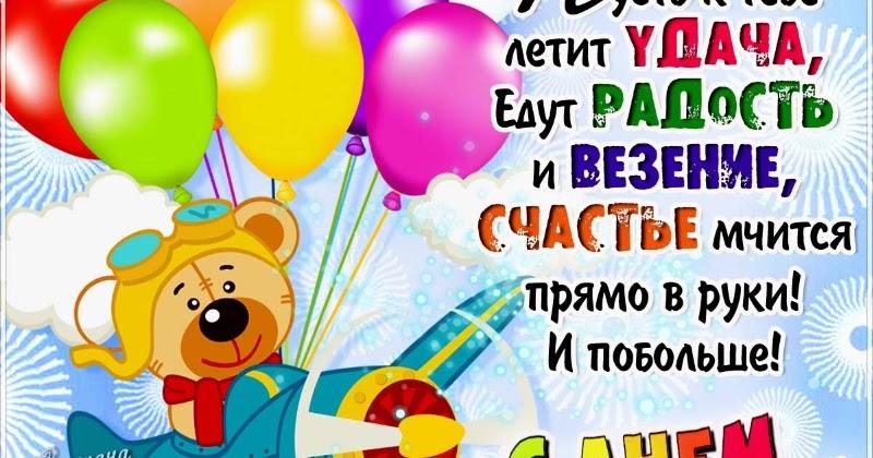 Открытка с днем рождения никита 3 года