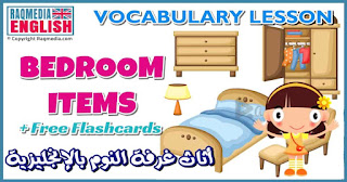 Names-of-Bedroom-Objects-In-the-Bedroom-Vocabulary-In-the-Bedroom-Furniture-Vocabulary-english-vocabulary-for-kids-bedroom-vocabulary-Bedroom-Objects-vocabulary-Things-in-the-Bedroom-Bedroom-Objects-bedroom-objects-with-pictures-things-in-the-bedroom-vocabulary-bedroom-vocabulary-with-pictures-bedroom-item-names-with-pictures-list-of-bedroom-objects-vocabulary-for-kids-kids-vocabulary