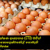 Special Cholesterol free eggs was invented by ITI!