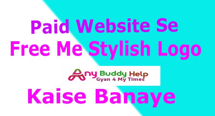 free me stylish logo kaise banaye
