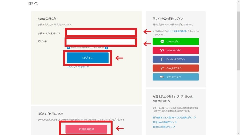 honto-log-in-page