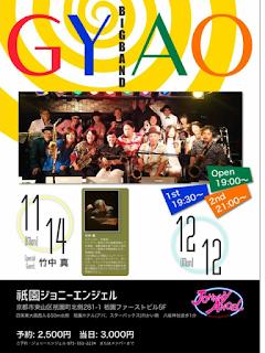 11/14(月) ビックバンドGYAO Monday Monthly Live 京都@京都/祇園ジョニーエンジェル