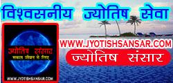 free हिंदी ज्योतिष ऑनलाइन, free ज्योतिष सेवा ऑनलाइन, free गूगल ज्योतिष सेवा ऑनलाइन