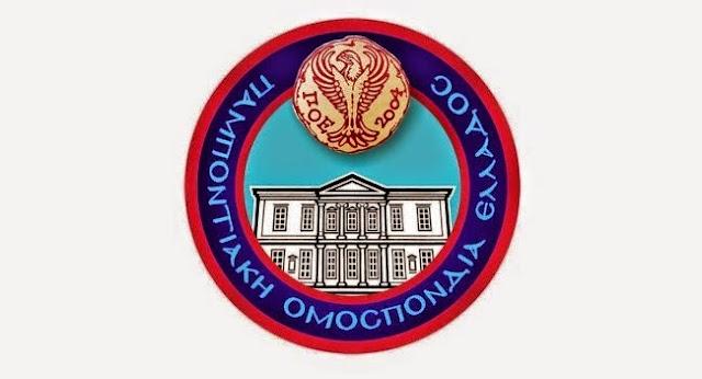 Αυτό είναι το νέο Δ.Σ. της Παμποντιακής Ομοσπονδίας Ελλάδος