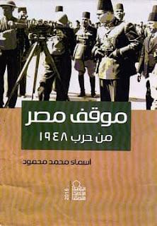 تحميل كتاب موقف مصر من حرب 1948 pdf - أسماء محمد محمود