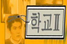 School 2 / Hakgyo 2 / 학교2 (1999) - Korean TV Series