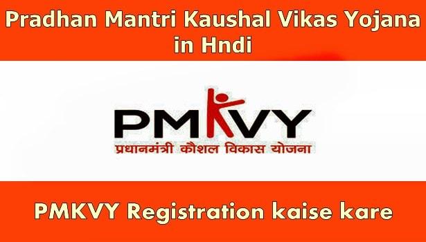 Kaushal Vikas Yojana in Hindi, PMKVY Registration kaise kare, sarkari nokari, sarkari bharati