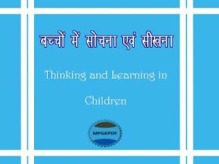 बच्चों में सोचना एवं सीखना Thinking and Learning in Children