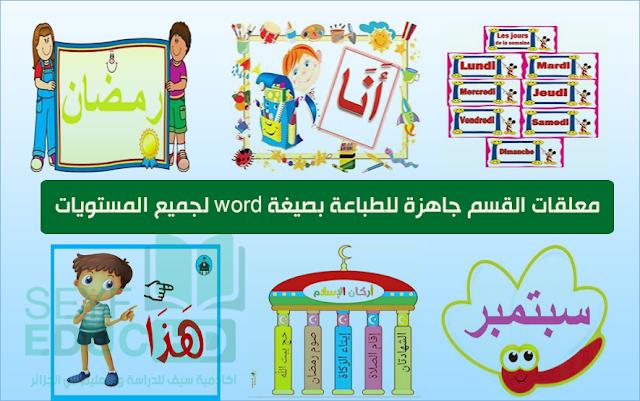 معلقات القسم جاهزة للطباعة بصيغة word لجميع المستويات