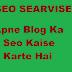 Apne Blog Ka Seo Kaise Karte Hai Full Information