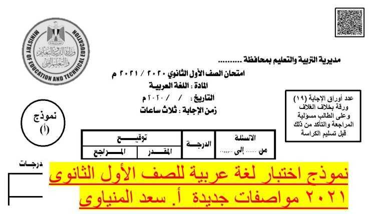 نموذج اختبار لغة عربية للصف الأول الثانوى 2021 مواصفات جديدة - موقع مدرستى