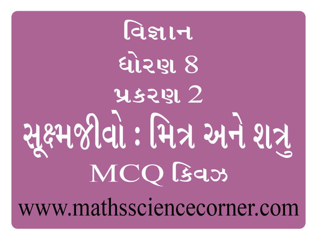Science Std 8 Ch 02 Online Quiz 1