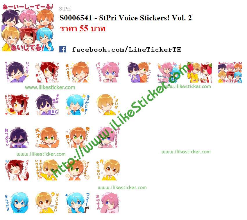 StPri Voice Stickers! Vol. 2