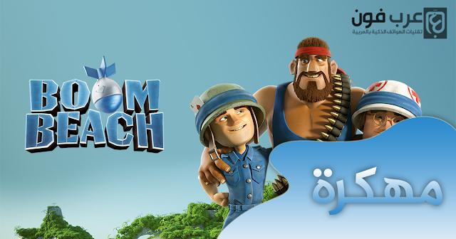 لعبة Boom Beach مهكرة آخر اصدار للاندرويد