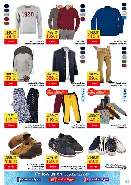 كتالوج عروض كارفور شهر 2 فبراير 2018 بمناسبة دخول بداية الملابس الان متوفر من 5 فبراير 2018 وحتى 18 فبراير 2018 Carrefour Egypt