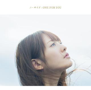 瀧川ありさ-ONE-FOR-YOU-歌詞