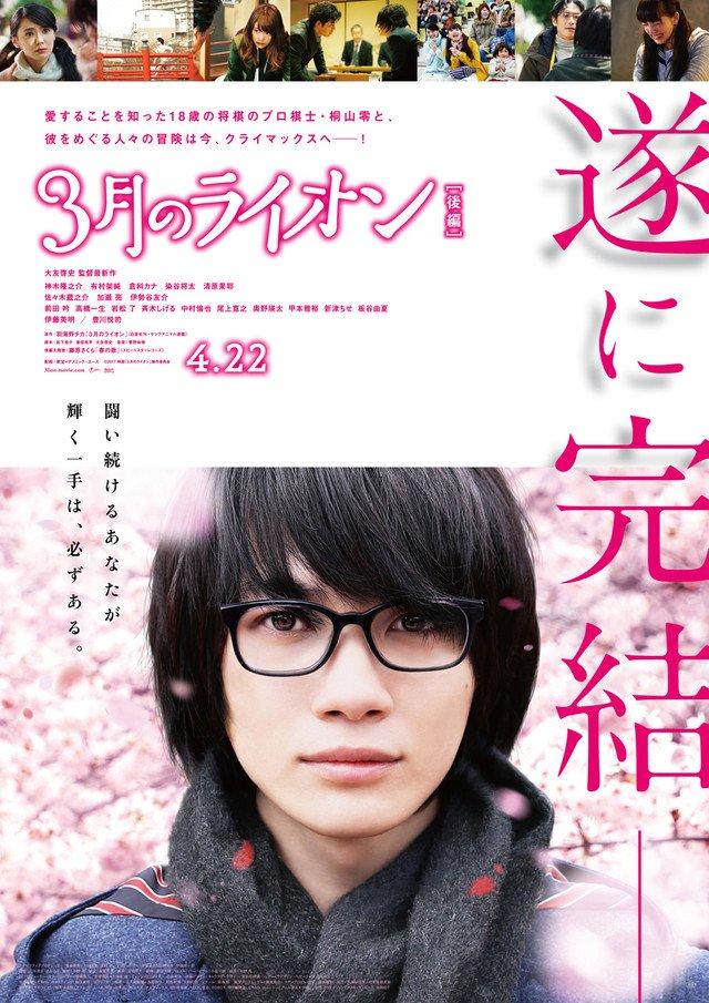 filme de Sangatsu no Lion