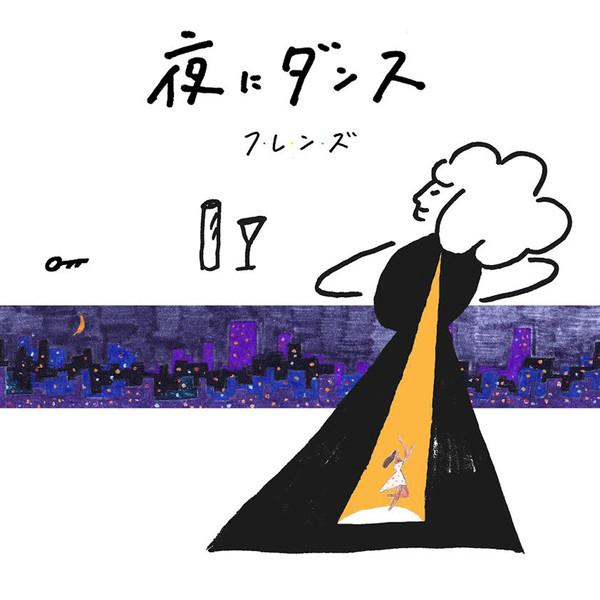 [Single] フレンズ – 夜にダンス (2016.04.13/MP3/RAR)