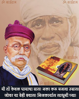 Examinations-are-based-on-Shree-Sai-Sachcharit-written-by-Shree-Govind-Raghunath-Dabholkar-Hemadpant.