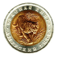 Памятная монета 10 рублей 1992 года (Амурский тигр)