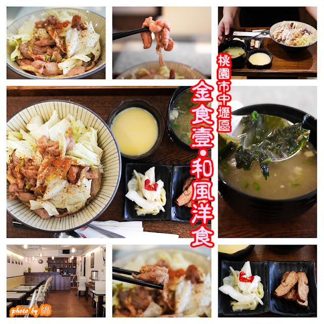 【桃園丼飯】金食壹•和風洋食-中原弘揚路用心平價和風丼飯