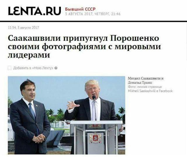 Саакашвили и Трамп