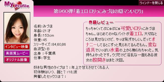 Nsncific Girln No.960 Mizuho 02230