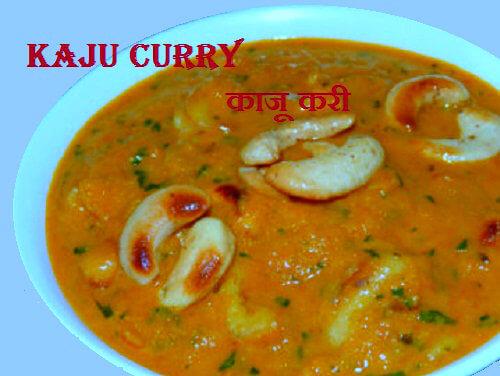 Kaju Curry Recipe In Hindi