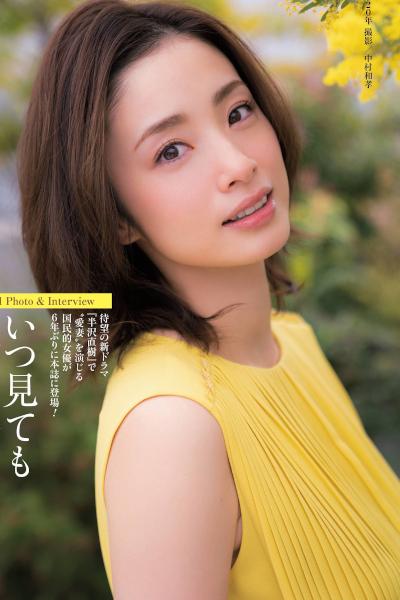 Aya Ueto 上戸彩, Shukan Post 2020.07.31 (週刊ポスト 2020年7月31日号)