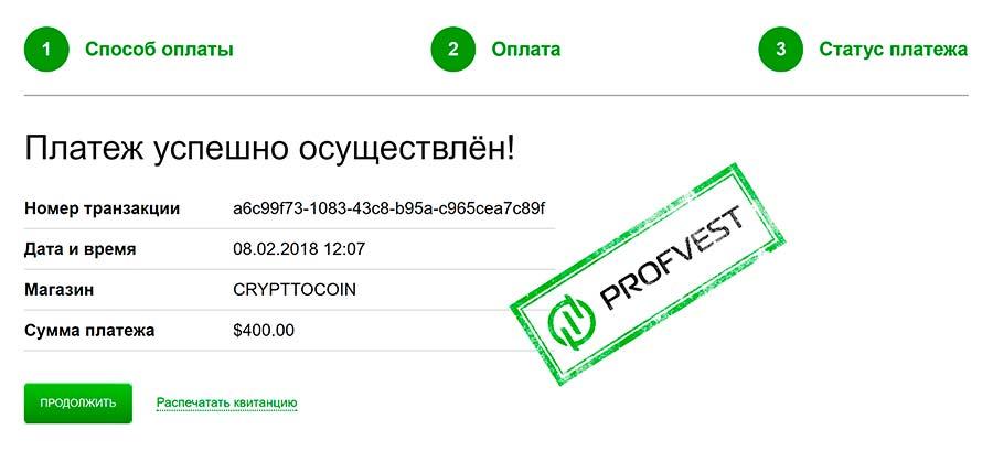 Депозит в CrypttoCoin