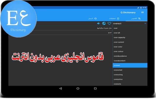 قاموس-انجليزى-عربى-بدون-انترنت-English-Arabic-Dictionary-للاندرويد