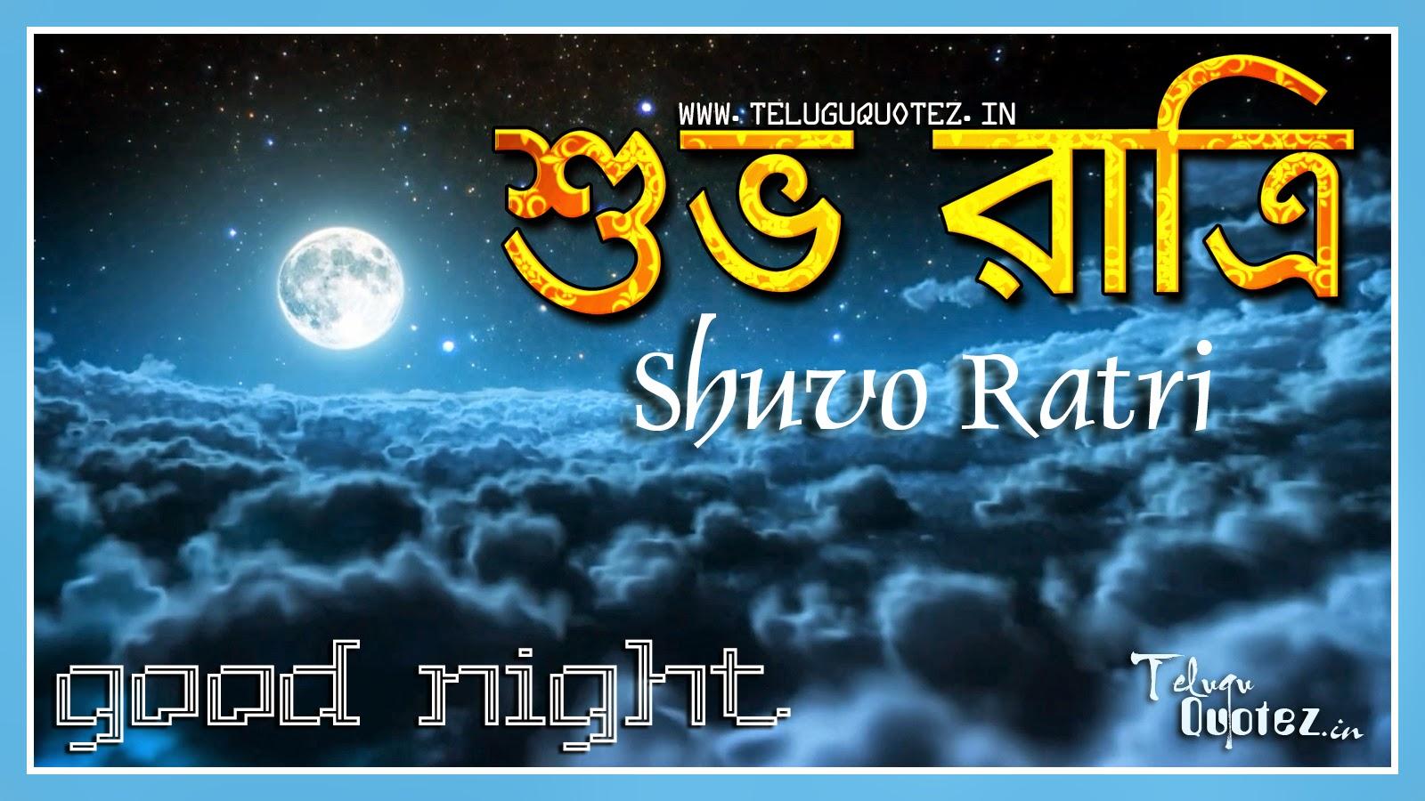 good night bangla love messages