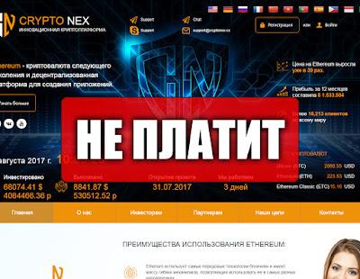 Скриншоты выплат с хайпа cryptonex.cc