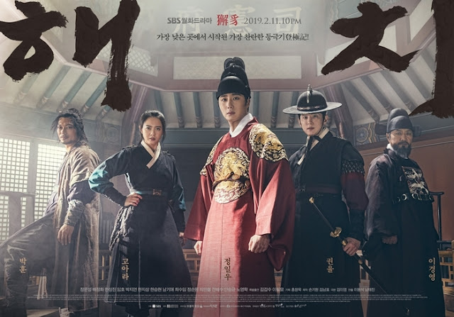 Download Drama Korea Haechi Batch Subtitle Indonesia