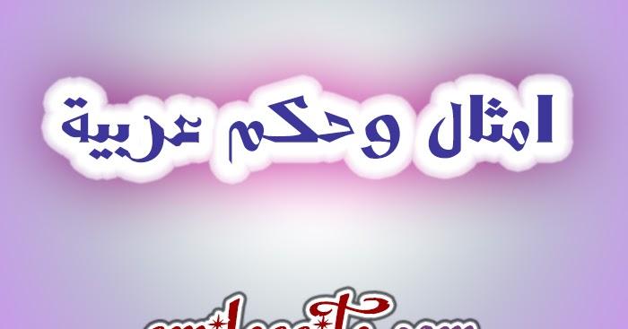 امثال وحكم عربية - إبتسم | Ibtasim