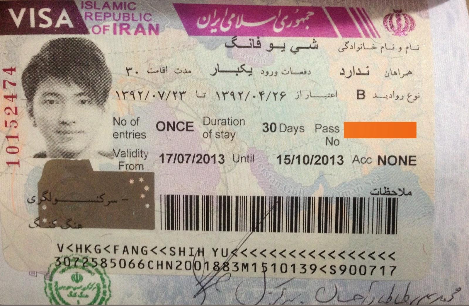 旅行日記: [旅行資訊]臺灣護照申請伊朗簽證的方法