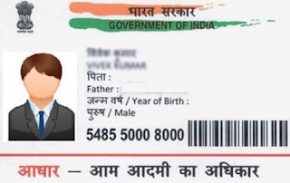 How To Get Forgotten Aadhaar Number and Aadhaar Card Enrollment Number Online ?