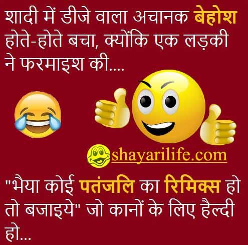 Funny Jokes Lady Teacher And Student Shayari Hindi Shayari