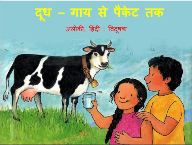 doodh-gau-se-packet-tak-aliki-दूध-गाय-से-पैकेट-तक-अलीकी