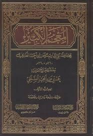 كتاب المعجم الكبير