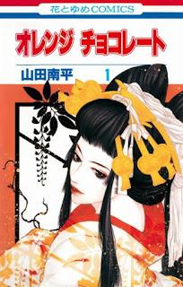 [山田南平] オレンジチョコレート 第01-04巻