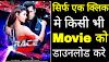 किसी भी Movie को सिर्फ एक Click मे Download करे ! How to download movie