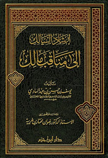 تحميل كتاب إرشاد السالك إلى مناقب مالك - ابن المبرد