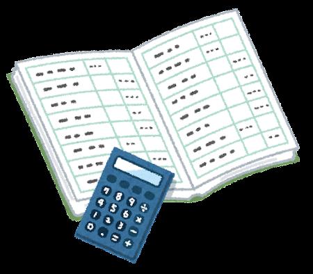 会計帳簿のイラスト
