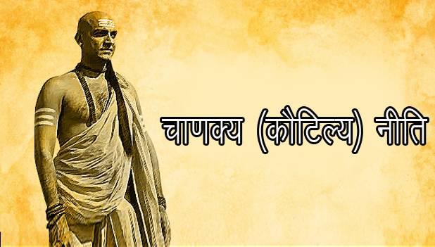चाणक्य (कौटिल्य) नीति हिंदी में