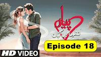 Pyaar Lafzon Mein Kahan Full Episode 18