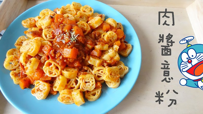 Pasta with Meat Sauce 肉醬意粉
