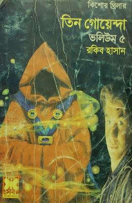 Volume-005__Bhitu Singha, Mohakasher Agontok, Indrajal