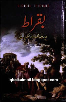 Buqrat Hayat Falsafah Aur Nazariyat By Malik Ashfaq